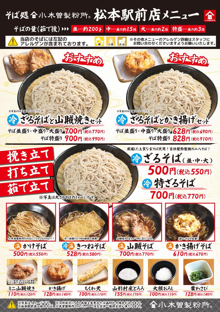 1910_matsumotoekimae-menu.jpg