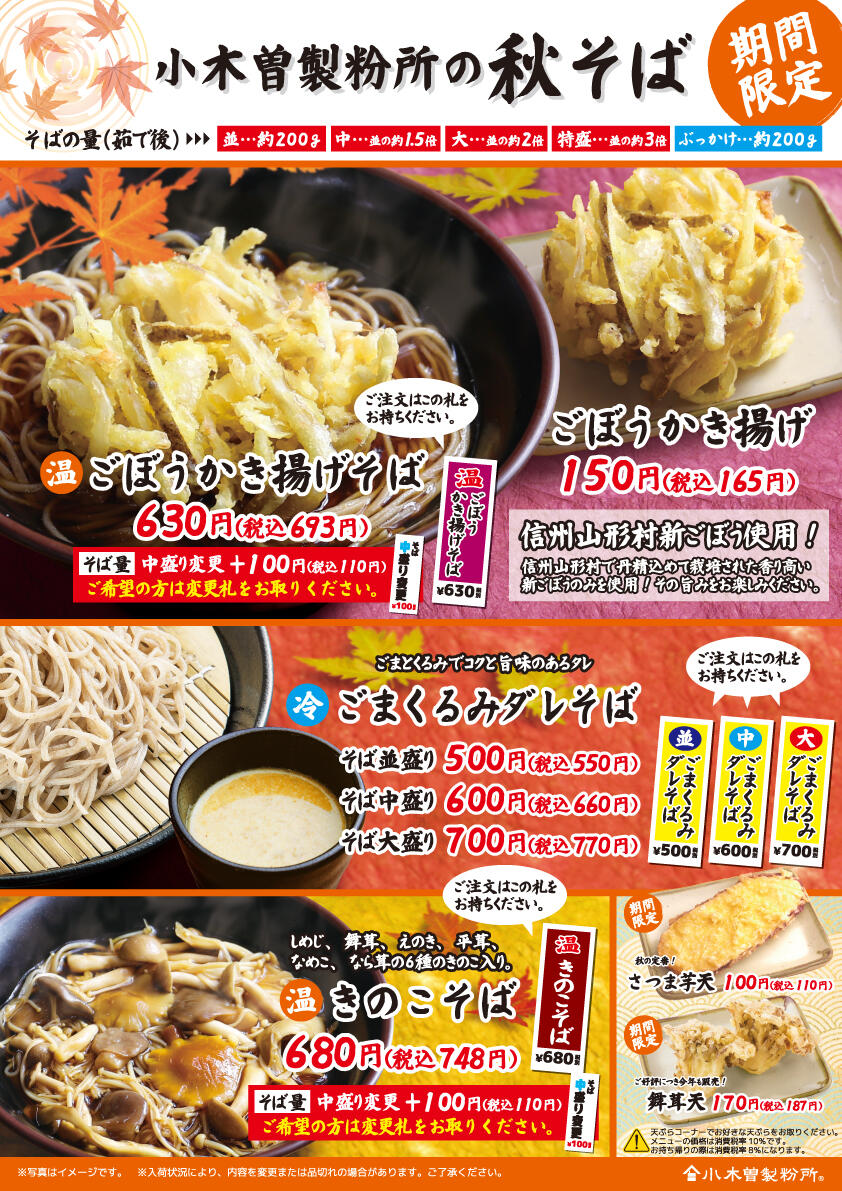 1910_autumn_menu.jpg